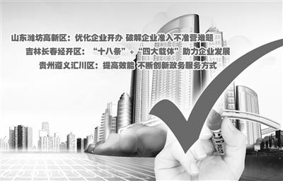 """聚焦营商环境 为""""放管服""""改革划重点——寻找最优营商环境市区县系列11缩略图"""