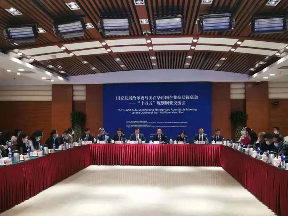 国家发展改革委与美在华跨国企业高层圆桌会侧记缩略图