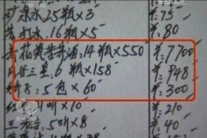 四川凉山州国资委书记下基层晚餐花销1.5万(图)缩略图