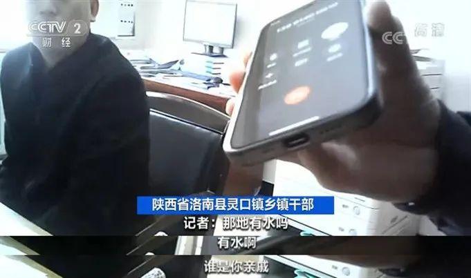 央视调查脱贫掺假,手机被抢走插图14