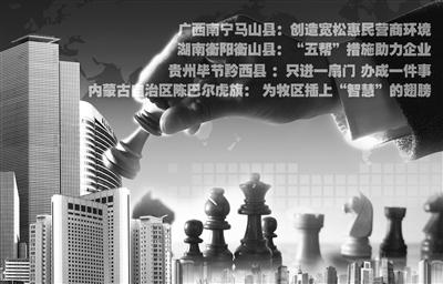 """下好优化营商环境""""先手棋""""——寻找最优营商环境市区县系列报道12缩略图"""