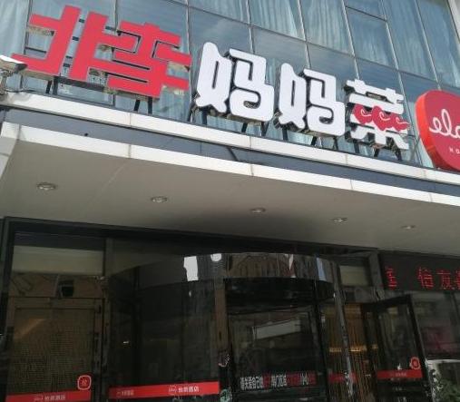 """天津市市场监管部门迅速排查 """"北李妈妈菜""""10家门店停业整顿插图"""