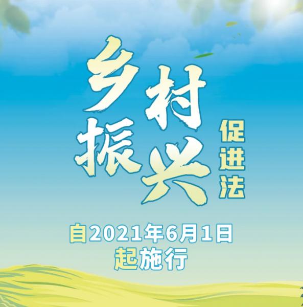 《中华人民共和国乡村振兴促进法》于今日起施行插图