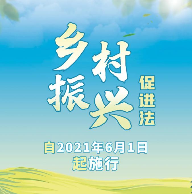《中华人民共和国乡村振兴促进法》于今日起施行缩略图