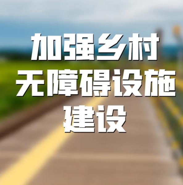 《中华人民共和国乡村振兴促进法》于今日起施行插图9