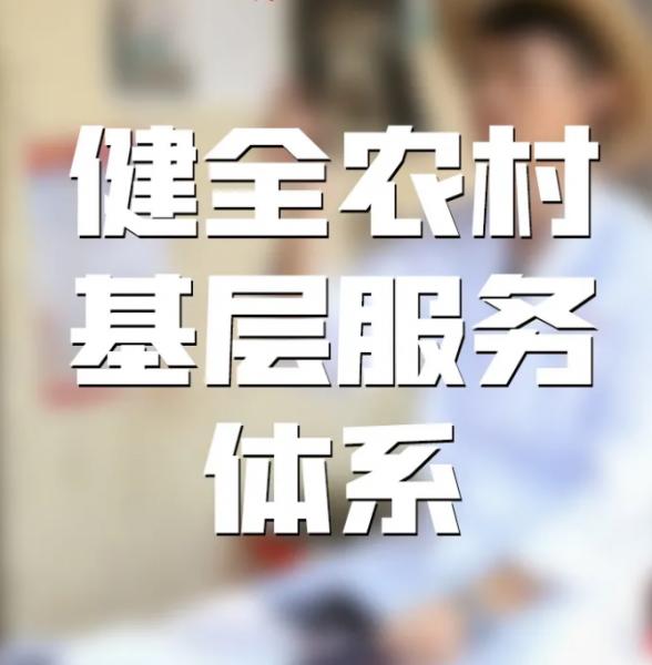 《中华人民共和国乡村振兴促进法》于今日起施行插图8