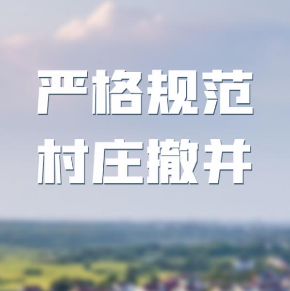 《中华人民共和国乡村振兴促进法》于今日起施行插图2