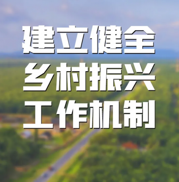 《中华人民共和国乡村振兴促进法》于今日起施行插图1