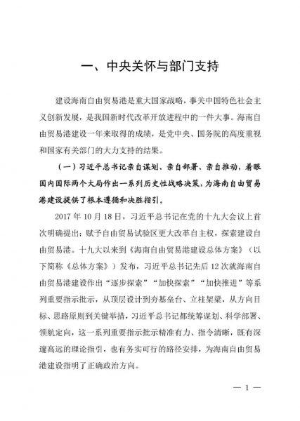 海南发布《海南自由贸易港建设白皮书(2021)》插图3