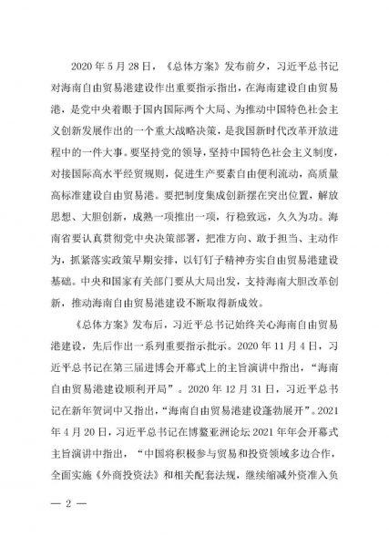 海南发布《海南自由贸易港建设白皮书(2021)》插图4