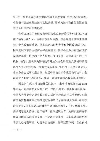 海南发布《海南自由贸易港建设白皮书(2021)》插图5