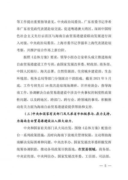 海南发布《海南自由贸易港建设白皮书(2021)》插图6