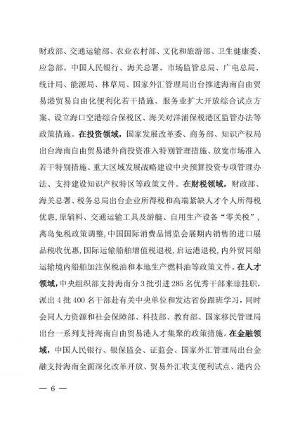海南发布《海南自由贸易港建设白皮书(2021)》插图7