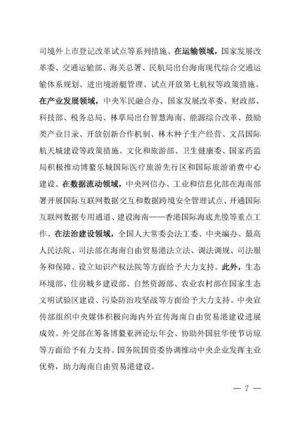 海南发布《海南自由贸易港建设白皮书(2021)》插图8