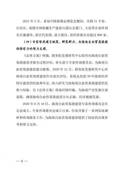 海南发布《海南自由贸易港建设白皮书(2021)》插图9