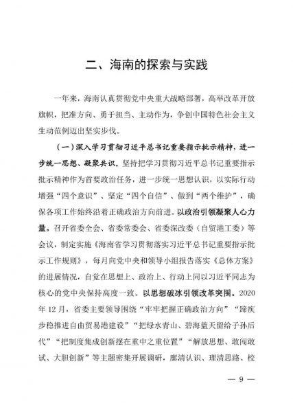 海南发布《海南自由贸易港建设白皮书(2021)》插图10