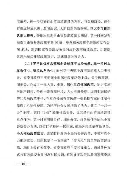 海南发布《海南自由贸易港建设白皮书(2021)》插图11