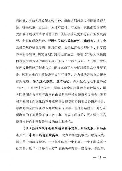 海南发布《海南自由贸易港建设白皮书(2021)》插图12