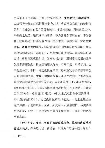 海南发布《海南自由贸易港建设白皮书(2021)》插图13