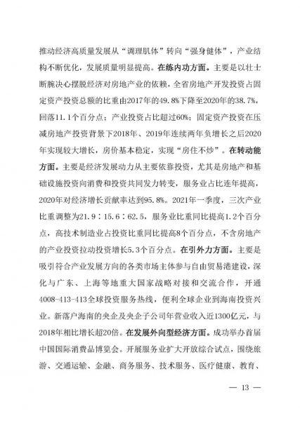 海南发布《海南自由贸易港建设白皮书(2021)》插图14