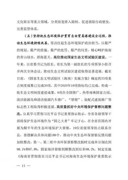 海南发布《海南自由贸易港建设白皮书(2021)》插图15