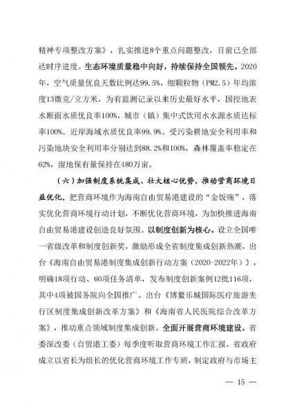 海南发布《海南自由贸易港建设白皮书(2021)》插图16