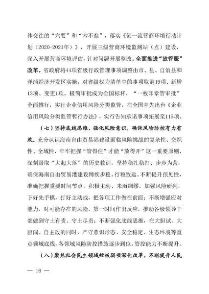 海南发布《海南自由贸易港建设白皮书(2021)》插图17