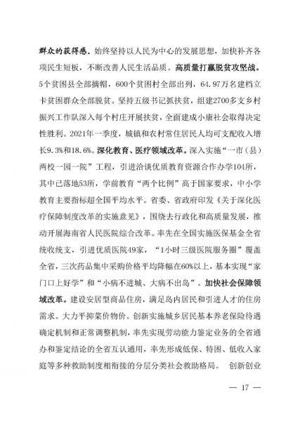 海南发布《海南自由贸易港建设白皮书(2021)》插图18