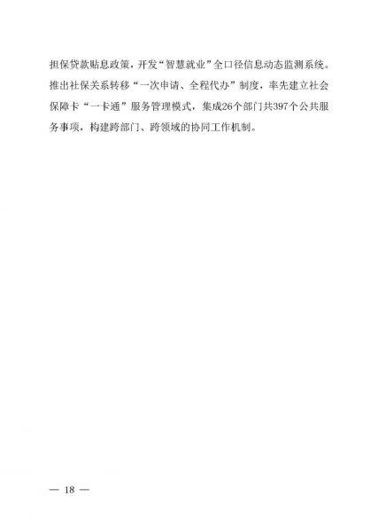 海南发布《海南自由贸易港建设白皮书(2021)》插图19