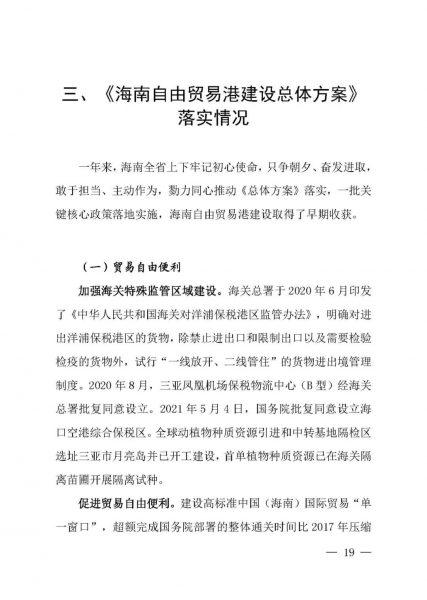 海南发布《海南自由贸易港建设白皮书(2021)》插图20