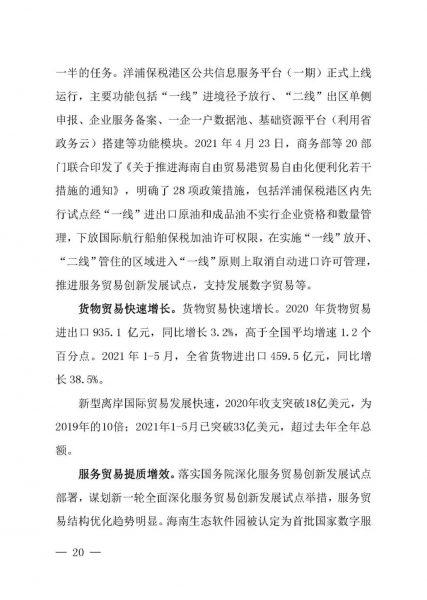 海南发布《海南自由贸易港建设白皮书(2021)》插图21
