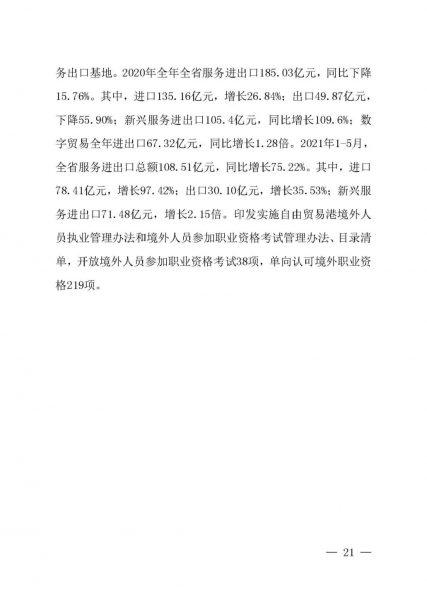 海南发布《海南自由贸易港建设白皮书(2021)》插图22