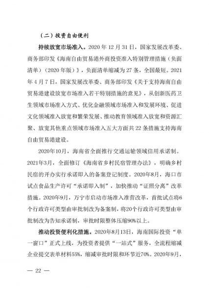 海南发布《海南自由贸易港建设白皮书(2021)》插图23