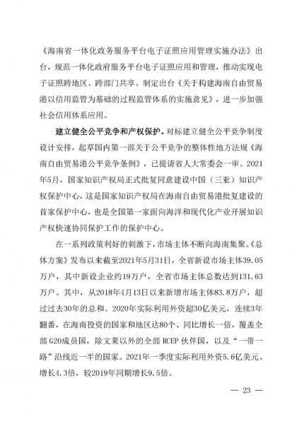 海南发布《海南自由贸易港建设白皮书(2021)》插图24