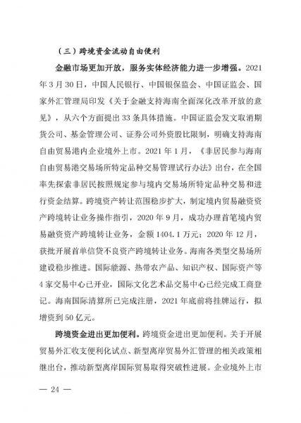 海南发布《海南自由贸易港建设白皮书(2021)》插图25