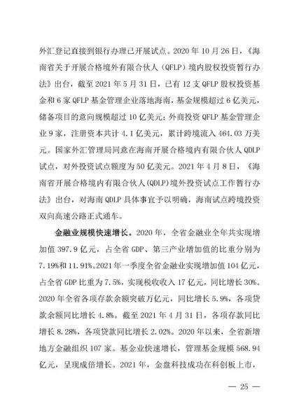 海南发布《海南自由贸易港建设白皮书(2021)》插图26
