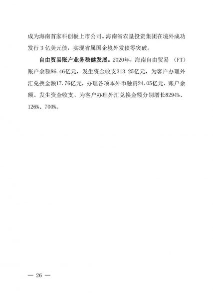 海南发布《海南自由贸易港建设白皮书(2021)》插图27