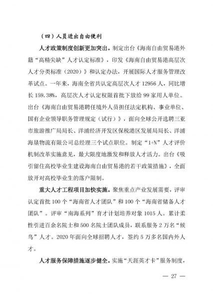 海南发布《海南自由贸易港建设白皮书(2021)》插图28