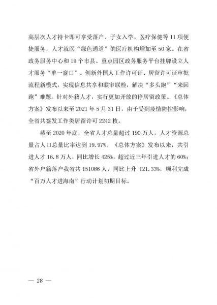 海南发布《海南自由贸易港建设白皮书(2021)》插图29