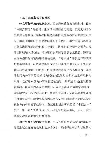 海南发布《海南自由贸易港建设白皮书(2021)》插图30