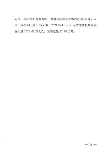 海南发布《海南自由贸易港建设白皮书(2021)》插图32