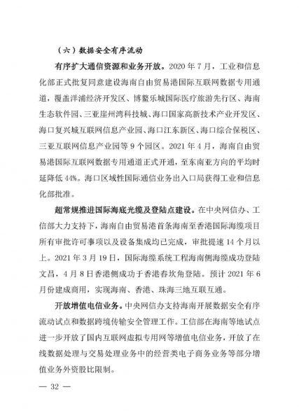 海南发布《海南自由贸易港建设白皮书(2021)》插图33