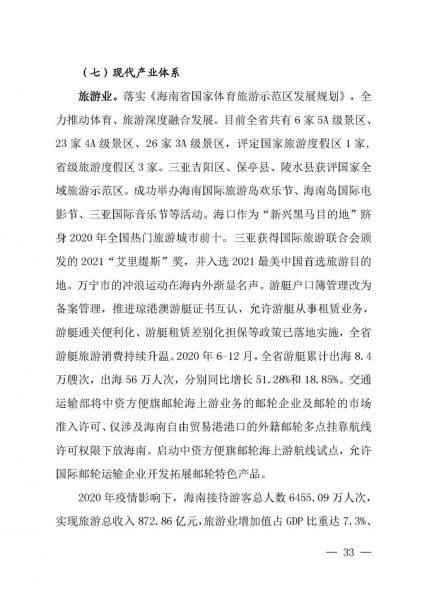 海南发布《海南自由贸易港建设白皮书(2021)》插图34