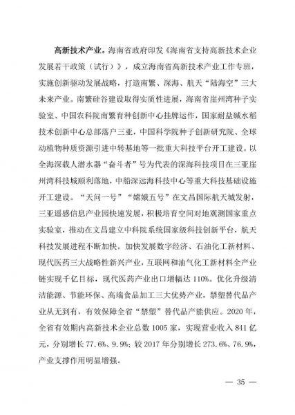 海南发布《海南自由贸易港建设白皮书(2021)》插图36