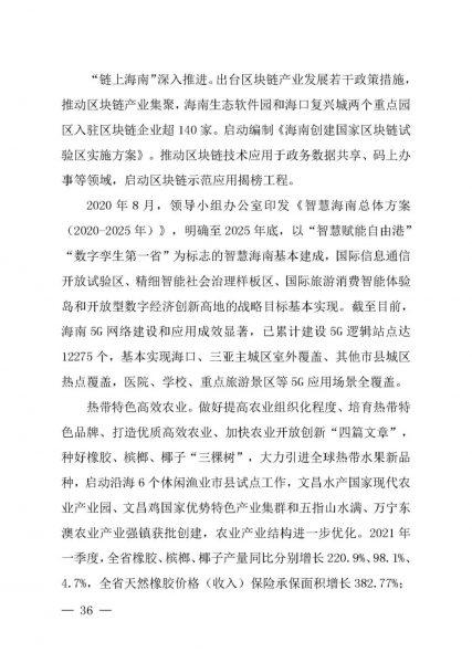 海南发布《海南自由贸易港建设白皮书(2021)》插图37