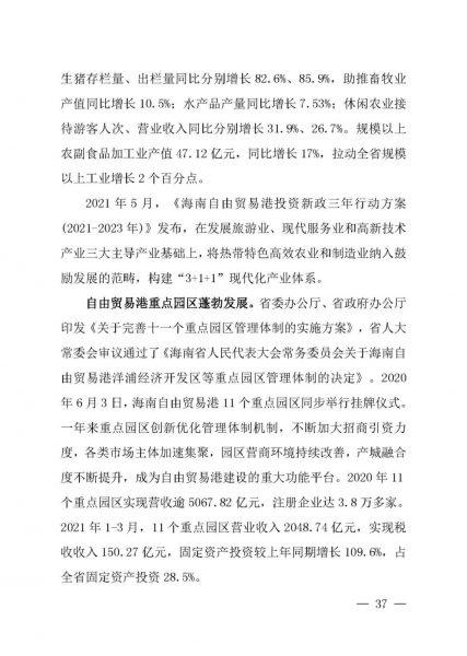 海南发布《海南自由贸易港建设白皮书(2021)》插图38