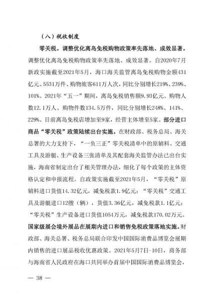 海南发布《海南自由贸易港建设白皮书(2021)》插图39