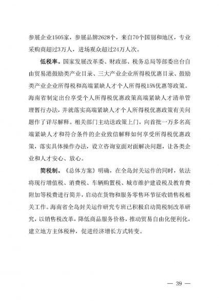 海南发布《海南自由贸易港建设白皮书(2021)》插图40