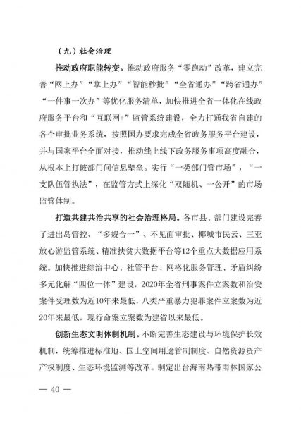 海南发布《海南自由贸易港建设白皮书(2021)》插图41