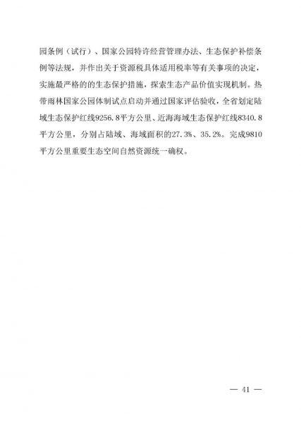 海南发布《海南自由贸易港建设白皮书(2021)》插图42